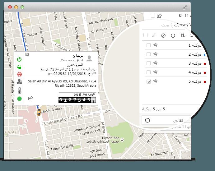 أفضل تتبع المركبات جي بي اس الحي في السعودية، البحرين، الإمارات، قطر، الهند، سنغافورة، موريشيوس، كينيا مع تحديثات في الوقت الحقيقي