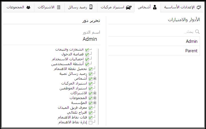 إصدار 5.2.4.1 AVLView - تمكين خيار